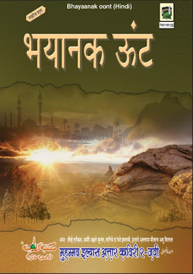 Download: Bhayanak Ount pdf in Hindi by Maulana Ilyas Attar Qadri