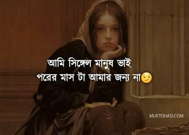 Bangla Attitude love Status with Caption Pic   বাংলা এটিটিউড ক্যাপশন স্ট্যাটাস