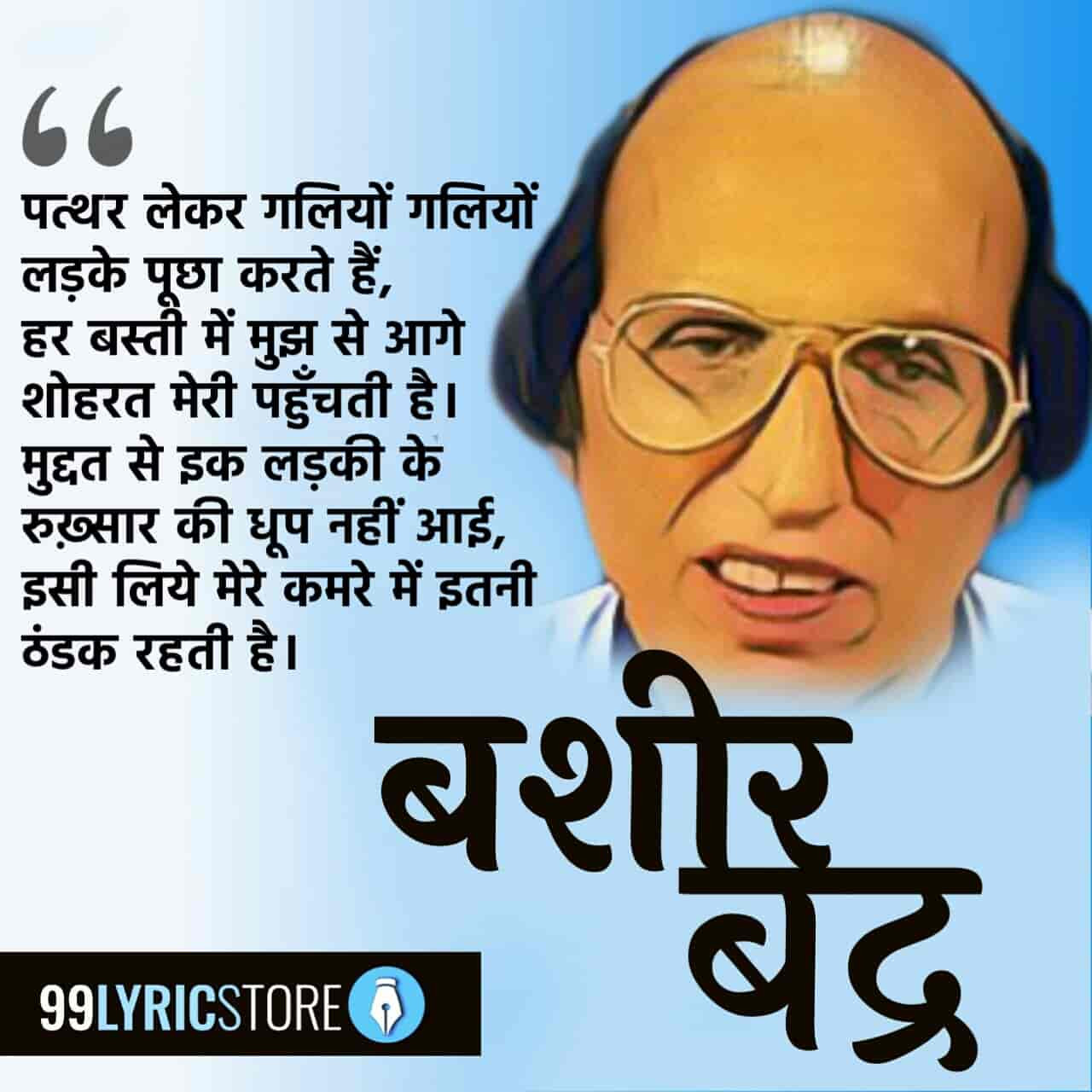 This Beautiful ghazal 'Yaad Kisi Ki Chandani Ban Kar' has written by Bashir Badr.