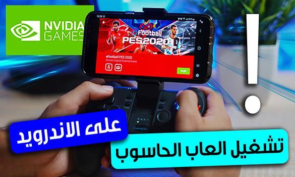 تشغيل العاب الحاسوب على الهواتف الذكية nvidia games
