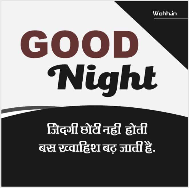 Good Night Hindi Status Images For Facebook