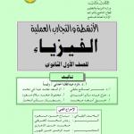 تحميل كتب منهج صف اول ثانوي pdf اليمن %25D9%2581%25D9%258A%25D8%25B2%25D9%258A%25D8%25A7%25D8%25A1%2B-%2B%25D8%25A3%25D9%2586%25D8%25B4%25D8%25B7%25D8%25A9