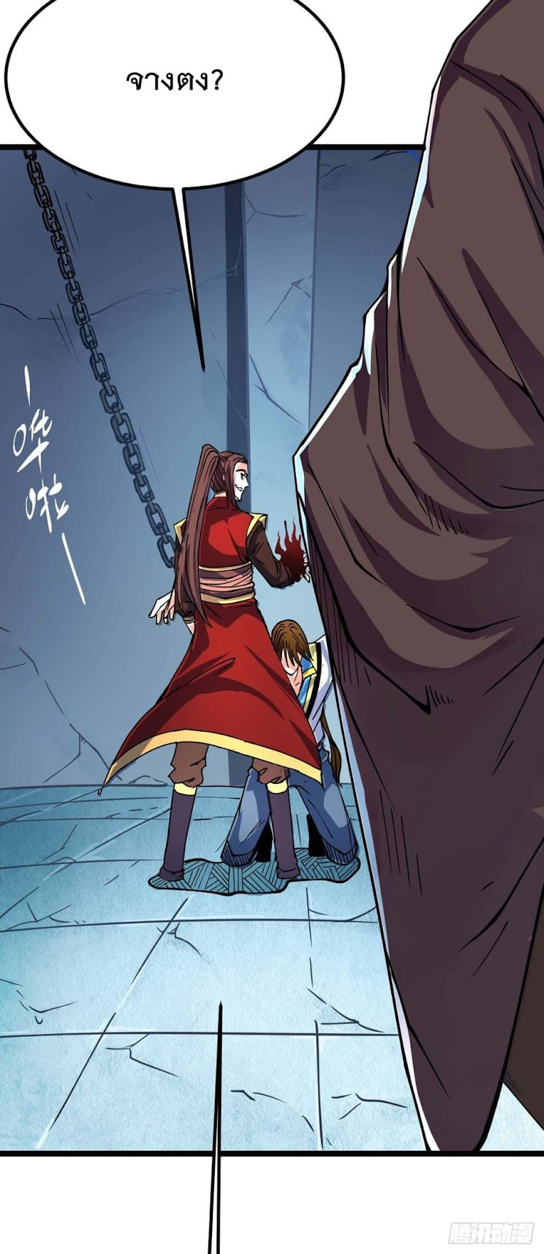 Danwu Supreme - หน้า 21