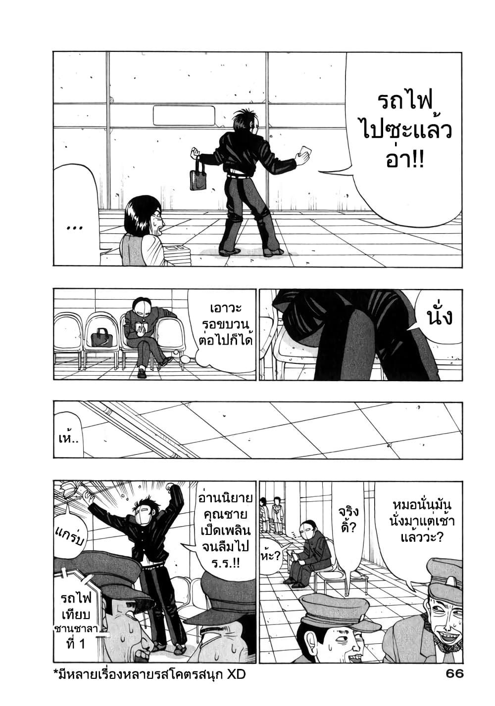 อ่านการ์ตูน Tanikamen ตอนที่ 6 หน้าที่ 4