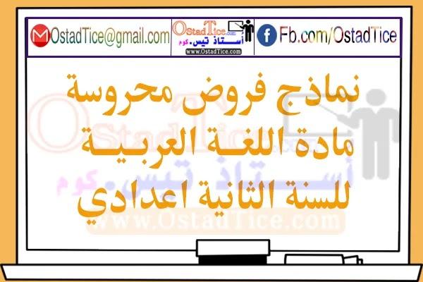 نماذج فروض محروسة اللغة العربية للسنة الثانية اعدادي