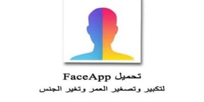 تحميل برنامج فيس اب برو مهكر اخر اصدار face app pro للأندرويد والأيفون 2020