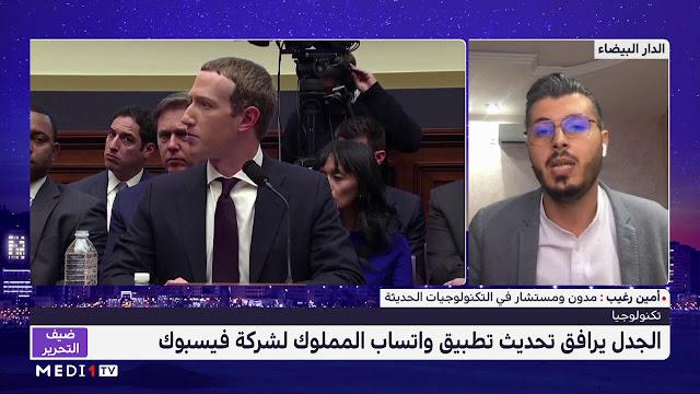 """ضيف التحرير .. أمين رغيب يتحدث عن الجدل المُرافق لتحديث استخدام تطبيق """"واتساب"""""""