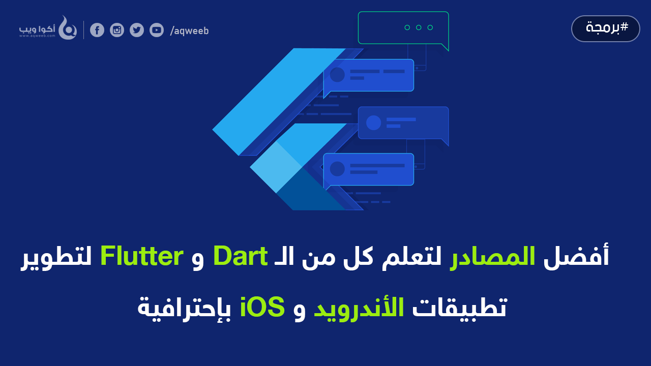 أفضل المصادر لتعلم كل من الـ Dart و Flutter
