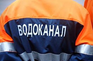 Водоканал Минусинск