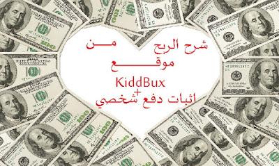 طريقة الربح من موقع KiddBux بدون حد ادنى+اثبات دفع شخصي