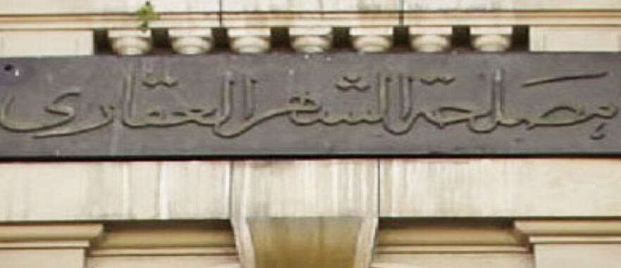 تعليمات وزارة العدل لجميع المتقدمين لمسابقة الشهر العقارى لجميع الوظائف بالمحافظات