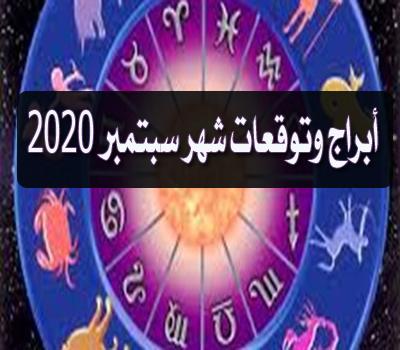 توقعات جاكلين عقيقى لشهر سبتمبر \ أيلول 2020 بالتفصيل