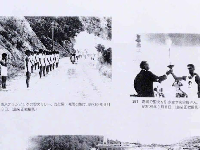 photos from a Japanese historical text