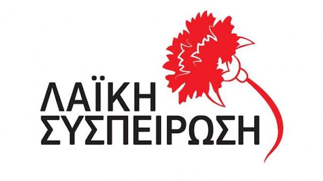 Κοινή δήλωση Λαϊκής Συσπείρωσης Ιλίου / Αγίων Αναργύρων-Καματερού για τον κανονισμό λειτουργίας του Πάρκου Τρίτση