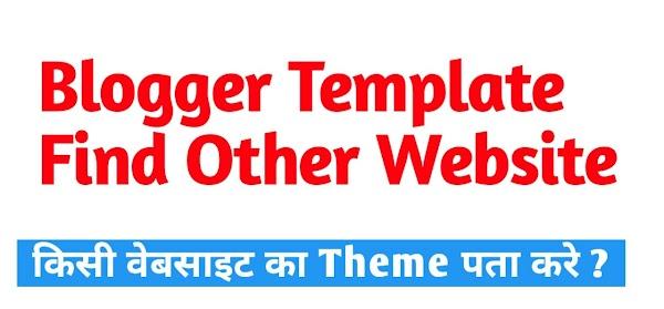 kisi dusre blogger website ka theme name kaise jane in hindi 2021