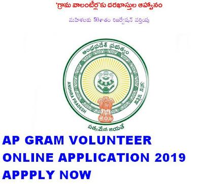 AP Grama Volunteer Online Application 2019 Start Now Apply Online @ gramavolunteer.ap.gov.in 1