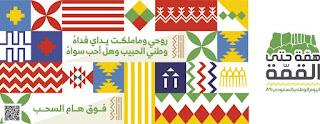 خلفيات تهنئة اليوم الوطني للمملكة العربية السعودية 89