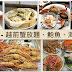 福井美食 - 海鮮土產商店 + 越前蟹放題、鮑魚、海鮮吃到飽