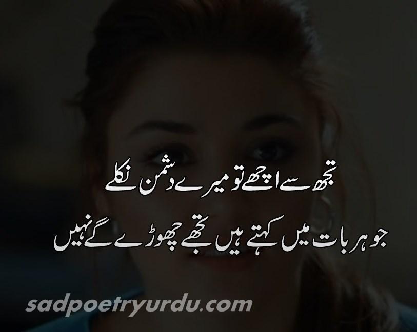 Two Lines Poetry In Urdu With Pics Sad Poetry Urdu