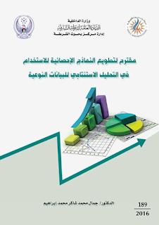 تحميل كتاب مقترح لتطويع النماذج الإحصائية للإستخدام في التحليل الإستنتاجي للبيانات النوعية pdf جمال حممد شاكر محمد إبراهيم , مجلتك الإقتصادية
