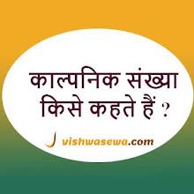 काल्पनिक संख्या किसे कहते हैं ? परिभाषा (definition in hindi) और उदाहरण