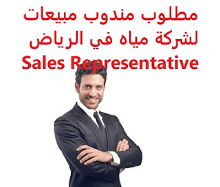 Sales representative is required for a water company in Riyadh  To work for a water company in Riyadh  Experience: To have a valid light or heavy transport driving license To have a transferable residence That he is not less than 22 years old and not more than 35 years old  Salary: 1700 riyals, in addition to the commissions