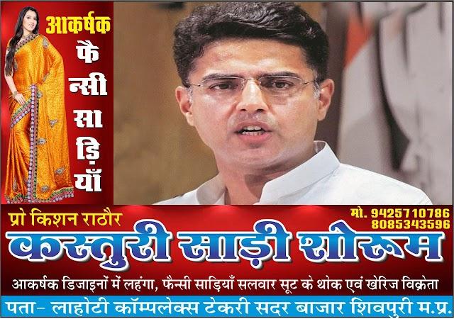 27 को नरवर और सतनवाडा में आएगें राजस्थान के Ex डिप्टी सीएम सचिन पायलेट - Shivpuri News