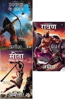 ram chandra book series hindi by amish tripathi,best mythological fiction novels in hindi
