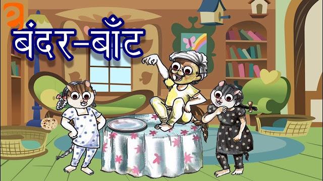 बंदर – बाँट कक्षा 3 हिंदी कलरव | Primary Ka Master Guide UP Board Solutions for Class 3 Hindi Kalrav Chapter 10