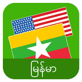 English Burmese Translator
