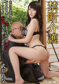GVG-065 Takei Mona Forbidden Nursing