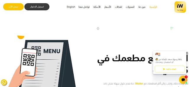 افتتحت IWater موقعًا إلكترونيًا لصناعة المطاعم والمقاهي