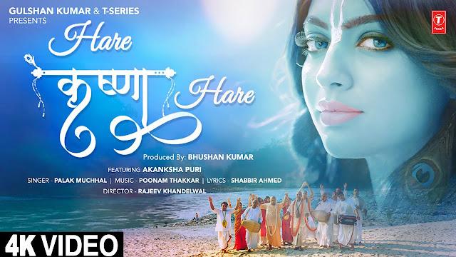 Hare Krishna Hare English