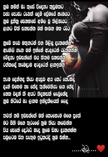 Nuba Namin Ma Song Lyrics - නුඹ නමින් මා ගීතයේ පද පෙළ