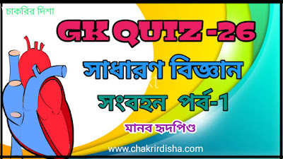 General Science MCQ In Bengali