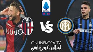 مشاهدة مباراة إنتر ميلان وبولونيا بث مباشر اليوم 05-12-2020 في الدوري الإيطالي
