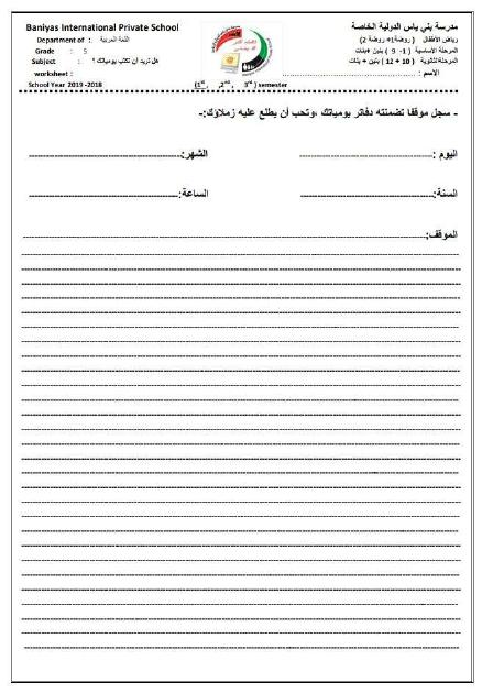 ورقة عمل هل تريد ان تكتب يومياتك