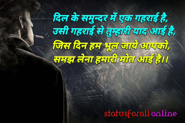 Sad Shayari in Hindi on Life