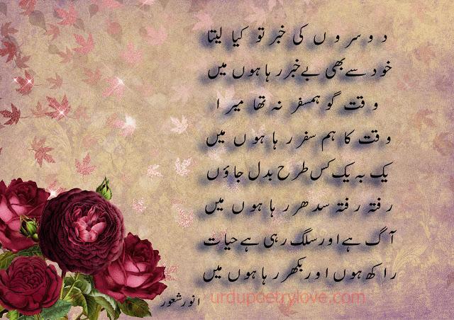 urdu poetry on love