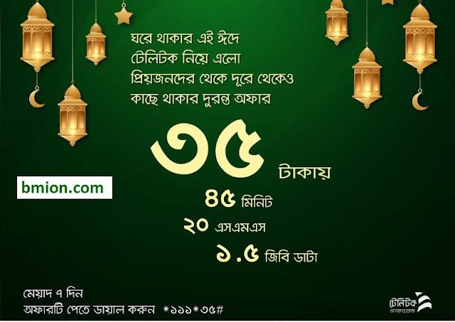 Teletalk-EiD-Offer-2020-35Tk-1.5GB-45Min-&-20SMS-Any-Local-Number