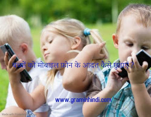बच्चों को मोबाइल फ़ोन के आदत कैसे छुड़ाएं ?