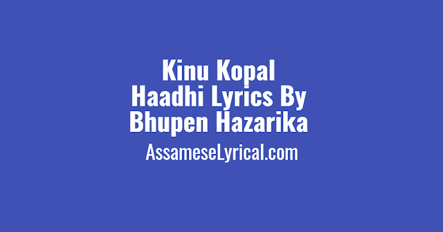 Kinu Kopal Haadhi Lyrics
