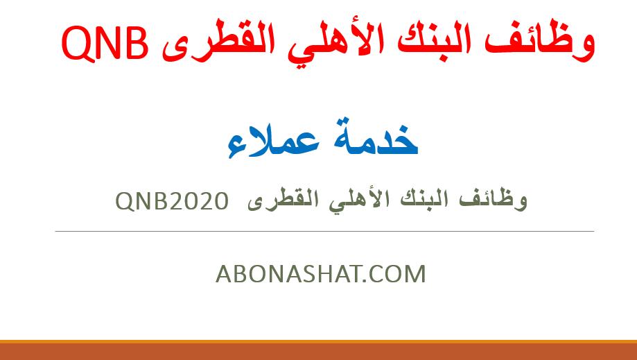 وظائف بنك QNB 2020   اعلن البنك الاهلي القطرى عن احتياجة لوظيفة خدمة عملاء لدي البنك بجميع الفروع  2020    وظائف حديثي التخرج والخبرة 2020