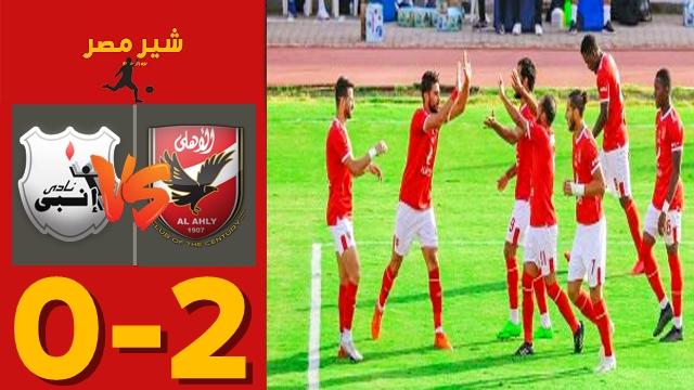 ملخص مباراة الاهلي وانبي - موعد مباراة الاهلي اليوم - الدوري المصري