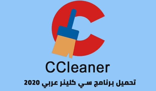 تحميل برنامج ccleaner عربي 2021 - سي كلينر لتسريع وتنظيف الجهاز