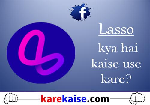 lasso-app-kya-hai