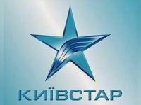 Логотип Киевстара