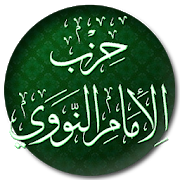 الإشراقات المحمدية حزب الإمام النووي المبارك
