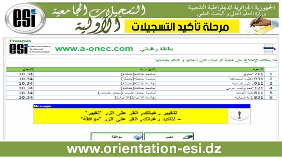 مرحلة تأكيد التسجيلات الجامعية 2020 orientation-esi.dz