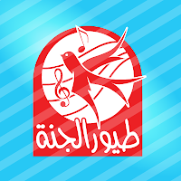 قناة طيور الجنة بث مباشر - Toyor AlJanah Live